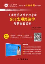 2018年天津师范大学管理学院861宏观经济学考研全套资料