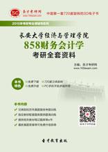 2017年长安大学经济与管理学院858财务会计学考研全套资料