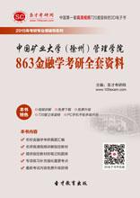 2018年中国矿业大学(徐州)管理学院863金融学考研全套资料