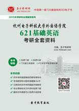 2020年杭州电子科技大学外国语学院621基础英语考研全套资料