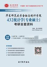 2018年华东师范大学金融与统计学院432统计学[专业硕士]考研全套资料