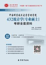 2018年中国科学技术大学管理学院432统计学[专业硕士]考研全套资料