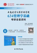 2018年云南大学公共管理学院634管理学基础考研全套资料
