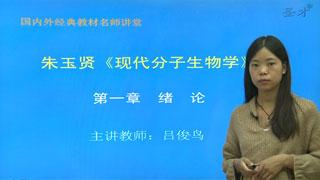 朱玉贤《现代分子生物学》(第4版)网授精讲班【教材精讲+考研真题串讲】