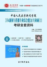 2021年中国人民大学新闻学院334新闻与传播专业综合能力[专业硕士]考研全套资料