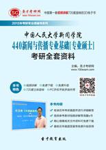 2018年中国人民大学新闻学院440新闻与传播专业基础[专业硕士]考研全套资料