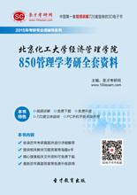 2018年北京化工大学经济管理学院850管理学考研全套资料