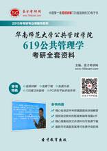 2017年华南师范大学619公共管理学考研全套资料