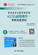 2019年重庆大学公共管理学院612行政管理学一考研全套资料