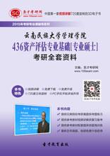 2019年云南民族大学管理学院436资产评估专业基础[专业硕士]考研全套资料