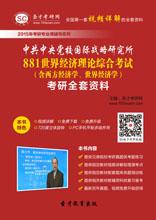 2018年中共中央党校国际战略研究所881世界经济理论综合考试(含西方经济学、世界经济学)考研全套资料
