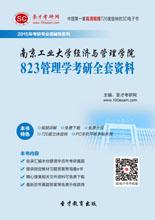 2019年南京工业大学823管理学考研全套资料