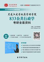 2018年黑龙江大学政府管理学院833公共行政学考研全套资料