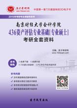 2021年南京财经大学会计学院436资产评估专业基础[专业硕士]考研全套资料