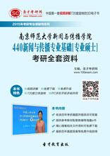 2018年南京师范大学新闻与传播学院440新闻与传播专业基础[专业硕士]考研全套资料