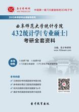 2018年曲阜师范大学统计学院432统计学[专业硕士]考研全套资料