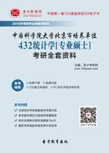 2018年中国科学院大学北京市培养单位432统计学[专业硕士]考研全套资料