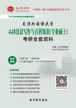 2020年天津外国语大学448汉语写作与百科知识[专业硕士]考研全套资料