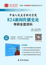 2018年中国人民大学新闻学院824新闻传播史论考研全套资料