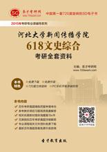 2017年河北大学新闻传播学院618文史综合考研全套资料