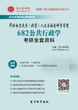 2021年华北电力大学(北京)人文与社会科学学院682公共行政学考研全套资料
