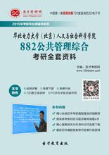 2018年华北电力大学(北京)人文与社会科学学院882公共管理综合考研全套资料