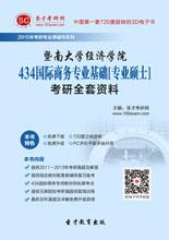2019年暨南大学经济学院434国际商务专业基础[专业硕士]考研全套资料