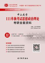 2018年中山大学111单独考试思想政治理论考研全套资料