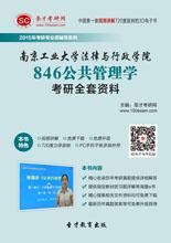 2018年南京工业大学法律与行政学院846公共管理学考研全套资料