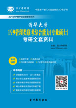 2018年清华大学199管理类联考综合能力[专业硕士]考研全套资料