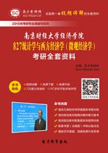2018年南京财经大学经济学院827统计学与西方经济学(微观经济学)考研全套资料