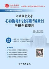 2018年河北经贸大学434国际商务专业基础[专业硕士]考研全套资料