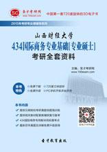 2018年山西财经大学434国际商务专业基础[专业硕士]考研全套资料