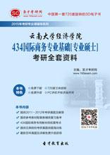 2018年云南大学经济学院434国际商务专业基础[专业硕士]考研全套资料
