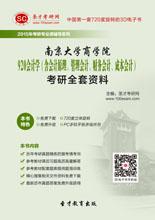 2019年南京大学商学院920会计学(含会计原理、管理会计、财务会计、成本会计)考研全套资料