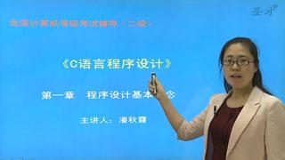 2018年3月全国计算机等级考试《二级C语言程序设计》网授精讲班【教材精讲+真题串讲】