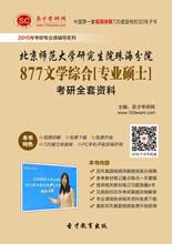 2018年北京师范大学研究生院珠海分院877文学综合[专业硕士]考研全套资料