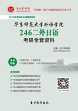 2018年华东师范大学外语学院246二外日语考研全套资料