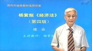 杨紫烜《经济法》(第4版)网授精讲班【教材精讲+考研真题串讲】