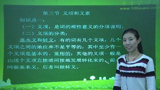 黄伯荣、廖序东《现代汉语》(增订4版)网授精讲班【教材精讲+考研真题串讲】