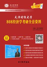 2018年天津财经大学808经济学考研全套资料
