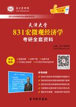2017年天津大学831宏微观经济学考研全套资料