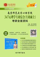 2019年南京师范大学心理学院347心理学专业综合[专业硕士]考研全套资料