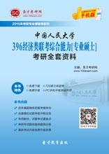 2018年中国人民大学396经济类联考综合能力[专业硕士]考研全套资料