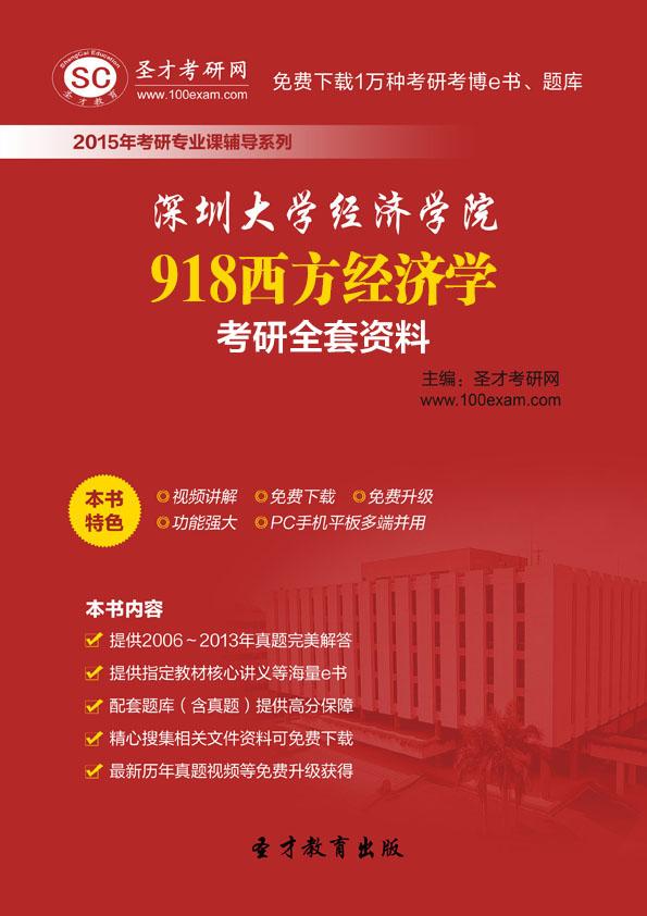 2018年深圳大学经济学院918西方经济学考研全套资料