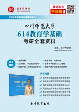2021年四川师范大学614教育学基础考研全套资料