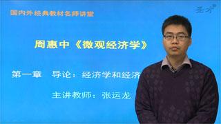 周惠中《微观经济学》(第3版)网授精讲班【教材精讲+考研真题串讲】
