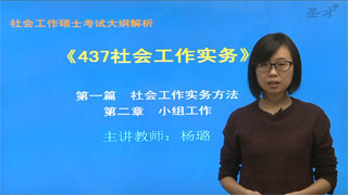 2021年内蒙古师范大学社会学民俗学学院《437社会工作实务》[专业硕士]网授精讲班【大纲精讲】