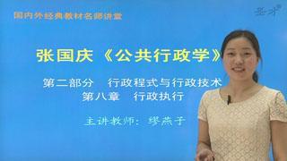 2019年上海师范大学法政学院879行政管理学网授精讲班【教材精讲+考研真题串讲】