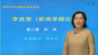 2017年北京大学440新闻与传播专业基础网授精讲班【教材精讲+考研真题串讲】